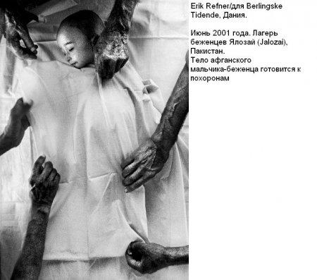Фотографии потрясшие мир